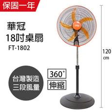 【華冠】18吋360度八方吹升降立扇5片葉扇/循環電風扇 FT-1802