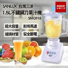 【SANLUX 台灣三洋】靜音玻璃果汁機/調理機(1.5L不鏽鋼刀果汁機)SM-G918