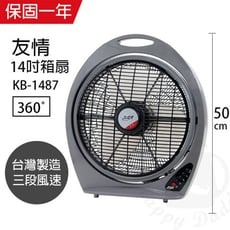 【友情牌】MIT 台灣製造14吋箱扇/電風扇/涼風扇 KB-1487 台灣製造