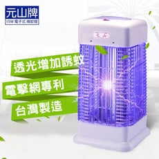 【元山牌】 電子式 15W 捕蚊燈 TL-1579