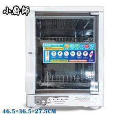 【小廚師】二層紫外線殺菌烘碗機FO-11