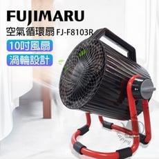 【Fujimaru】 10吋空氣循環扇/渦流循環風扇/旋轉雙渦流涼風扇 FJ-F8103R