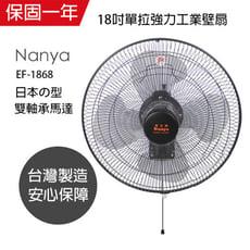 【南亞牌】18吋自動斷電功能單拉壁掛扇/電風扇/雙軸承工業馬達EF-1868