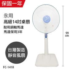 【永用牌】台製安靜型14吋固定式立扇/電風扇/涼風扇FC-1418台灣製造安心有保障