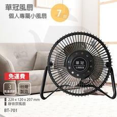 【華冠】台灣製造7吋輕巧鋁葉桌扇 電風扇 涼風扇BT-701 超靜音插座風扇 辦公室 宿舍 家用