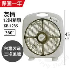 【友情牌】MIT 台灣製造 12吋 手提涼風箱型扇/電風扇/涼風扇 KB-1285 (不可調整仰角)