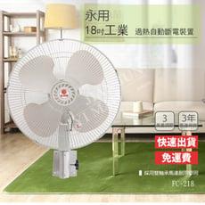 【永用牌】台製過熱自動斷電18吋掛壁式電扇 FC-218耐用風扇 純銅馬達風扇