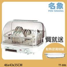 送玻璃烤盤✿【名象】8人份溫風式烘碗機TT-886 台灣製造安心有保障