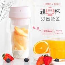 便攜式多功能電動榨汁杯400ml攜帶型迷你電動榨汁機/隨行果汁機/Usb充電