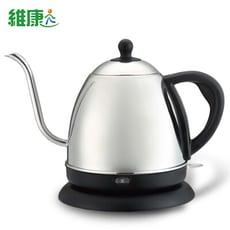 【維康】1公升長嘴細口不鏽鋼咖啡壺/電茶壺/沖泡壺WK-1000