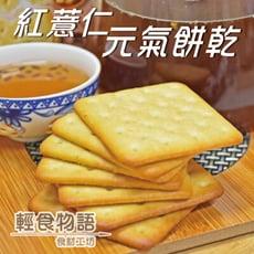 甲賀之家-紅薏仁元氣餅320g/3包組