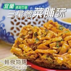 甲賀之家-三星蔥菜脯風味酥340g/3包組