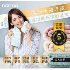 non-no儂儂-MIT 加大 加厚 最乾淨浴巾