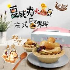 【品鮮生活】夏威夷火山豆法式堅果塔(6入/禮盒組)