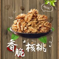 [品鮮生活]養生堅果核桃(原味or蜜汁)