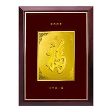 黃金畫 清代康熙大帝天下第一福字畫 立體福字 純金畫 可吊掛 收藏 送禮 居家佈置 店面裝飾 禮贈品