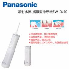 Panasonic 國際牌 EW-DJ40 充電式攜帶型沖牙機 國際電壓(多送一組EW0955噴頭)