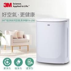 【3M 淨呼吸】 FA-U90 倍淨型空氣清淨機