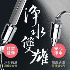 【淨水雙雄】沐浴過濾器+水龍頭過濾器