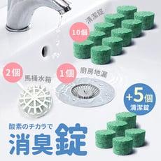 【水管除油專家】日本活氧酵素芳香清潔錠,一週一錠$32up!+贈水管地漏*1+水箱掛勾*2