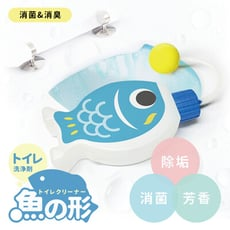 【專利設計】日本熱銷魚の形自動馬桶清潔劑,定量釋出抑菌水!