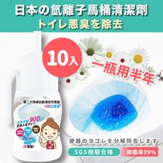【日本氫離子】馬桶自動清潔芳香劑,抑菌率達99.9%!