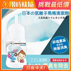 單日下殺!【日本氫離子】馬桶自動清潔芳香劑,抑菌率達99.9%!