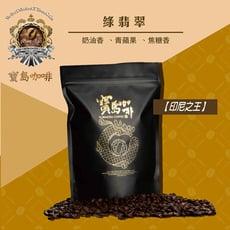 【寶島咖啡】〝印尼之王〞綠翡翠咖啡 Toraja
