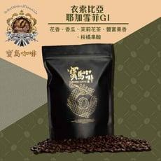 【寶島咖啡】衣索比亞 耶加雪菲G1精品咖啡
