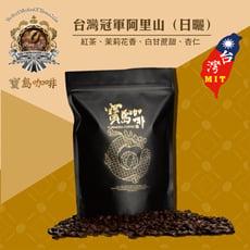 【寶島咖啡】台灣冠軍阿里山咖啡(日曬)