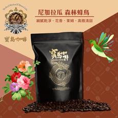 【寶島咖啡】尼加拉瓜 森林蜂鳥精品咖啡