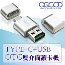【A-GOOD】OTG TYPE-C+USB雙介面讀卡機