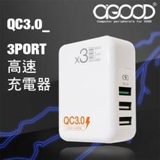 【A-GOOD】QC3.0三孔高速充電器