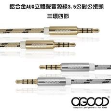 【A-GOOD】鋁合金AUX立體聲音源線3.5公對公接頭 三環四節 音源傳輸線-1.2M-(銀色)