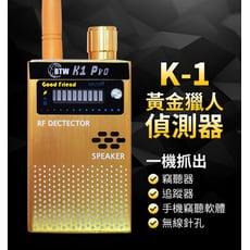 (國安單位專用)BTW K-1黃金獵人防針孔攝影機防偷拍防竊聽防GPS追蹤器掃描器反偷拍反竊聽反追蹤