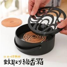 日式鏤空蚊香盒