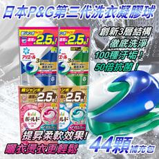 日本P&G第三代超大包裝44顆洗衣凝膠球