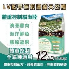 【LV藍帶無穀濃縮】體重控制 / 全貓種用 5.45kg(海陸+膠原蔬果)