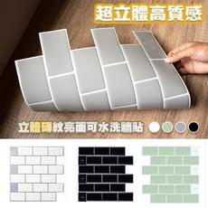 【藻土屋 】3D立體貼瓷磚貼防水防油壁貼 20片贈浴室止滑墊