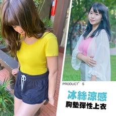 MIT台灣品牌 冰絲涼感 內附胸墊可拆  大尺碼可穿 上衣 內搭 穿了跟沒穿一樣 多色