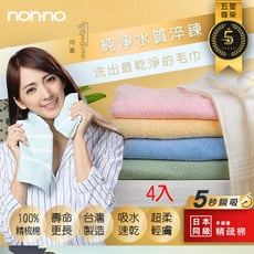 台灣製 高級精梳棉瞬間吸水 毛巾 2組起