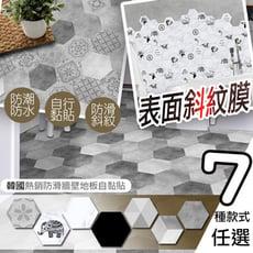【1入=10片】韓國熱銷!復古風防水防滑無毒自黏地板/壁貼