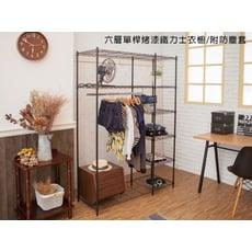 【kihome】六層單桿烤漆鐵力士衣櫥限時免運/衣櫃/收納櫃/衣架/鐵力士層架