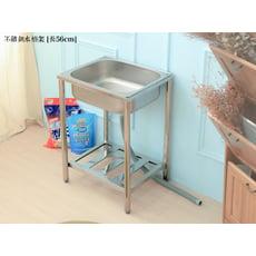 【kihome】不鏽鋼水槽架 [長56cm]1.8尺限時免運/流理台/洗衣槽/洗手槽/集水槽/