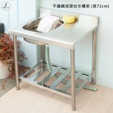 【kihome】不鏽鋼流理台水槽架 [長72cm]/流理台/洗衣槽/洗手台/洗手槽/集