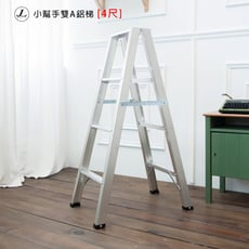 【kihome】小幫手雙A鋁梯 [4尺]爬梯/A字梯/鋁梯/馬椅梯/梯子