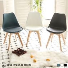【kihome】皮革坐墊北歐復刻椅/限時免運餐椅/辦公椅/椅子/北歐/休閒椅/洽談椅/會議