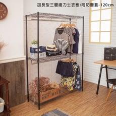 【kihome】加長型三層雙桿鐵力士衣櫥(120cm)限時免運/衣櫃/收納櫃/衣架/鐵力士層架