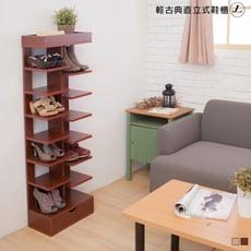 【kihome】輕古典直立式鞋櫃