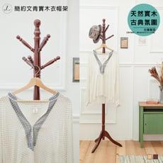 【kihome】簡約文青實木衣帽架